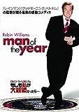 ロビン・ウィリアムズのもしも私が大統領だったら…[DVD]