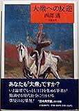 大衆への反逆 (1983年)