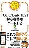 TOEIC L&R TEST 初心者特急 パート1・2 (TOEIC TEST 特急シリーズ)
