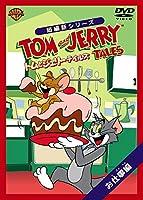 トムとジェリー テイルズ:お仕事 編 [DVD]