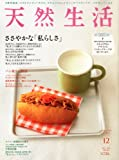 天然生活 2011年 12月号 [雑誌] 画像