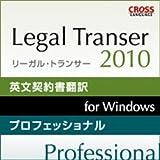 Legal Transer 2010 プロフェッショナル ダウンロード版 [ダウンロード]