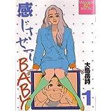 感じさせてBABY / 大島 岳詩 のシリーズ情報を見る
