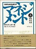 マネジメント〈上〉―課題・責任・実践 (1974年)