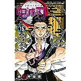 鬼滅の刃 コミック 1-15巻セット