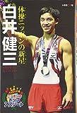 体操ニッポンの新星 白井健三 (メダルへの道 ニッポンのトップアスリート)