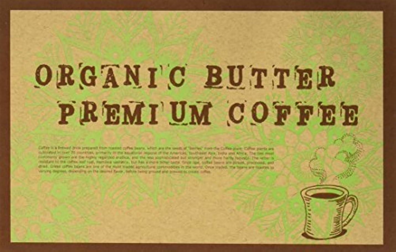 アジテーション眠り冷笑するオーガニックバタープレミアムコーヒー