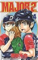 MAJOR 2nd(メジャーセカンド) 4 (4) (少年サンデーコミックス)
