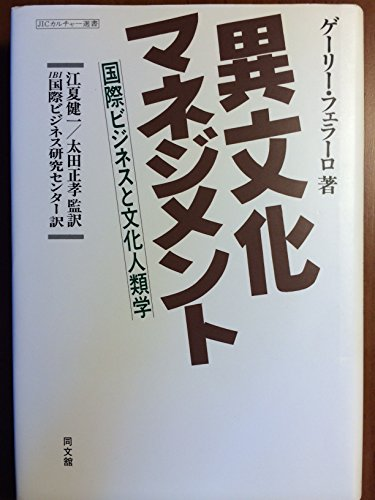 異文化マネジメント―国際ビジネスと文化人類学 (JICカルチャー選書)