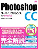 Photoshop CC スーパーリファレンス for Windows