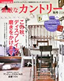 素敵なカントリー 2010年 09月号 [雑誌] 画像