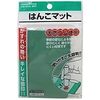 はんこマット 【まとめ買い10個セット】 7-52-16