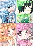 中卒労働者から始める高校生活 コミック 1-4巻セット (ニチブンコミックス)