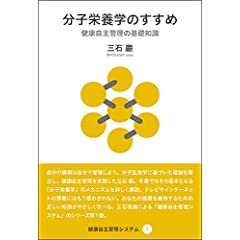 分子栄養学のすすめ (健康自主管理システム1)