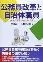 公務員改革と自治体職員―NPMの源流・イギリスと日本