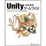 Unityではじめるゲームづくり (ゲープロシリーズ)