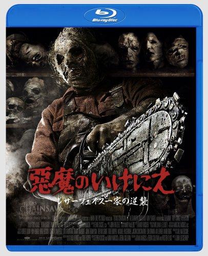 悪魔のいけにえ レザーフェイス一家の逆襲 [Blu-ray]の詳細を見る
