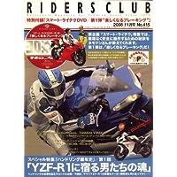 RIDERS CLUB (ライダース クラブ) 2008年 11月号 [雑誌]