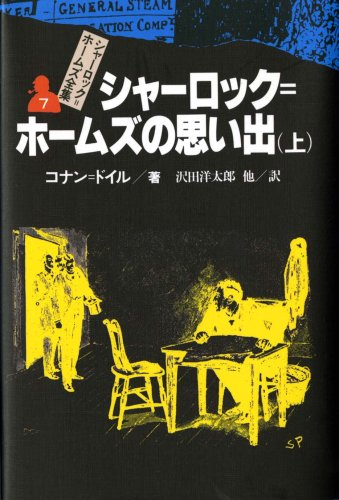 シャーロック=ホームズの思い出 上  シャーロック=ホームズ全集 (7)の詳細を見る