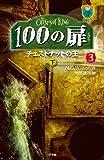 100の扉 3 チェストナットの王 下 (小学館ファンタジー文庫)