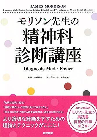 モリソン先生の精神科診断講座: Diagnosis Made Easier