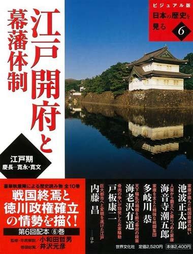 【バーゲンブック】 江戸開府と幕藩体制-ビジュアル版日本の歴史を見る6