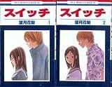 スイッチ コミック 全2巻完結セット(花とゆめCOMICS)