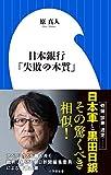 日本銀行「失敗の本質」 (小学館新書) 画像