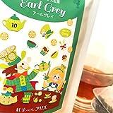 カフェインレス紅茶 アールグレイ(ひもつきティーバッグ10個入)紅茶の国のアリス