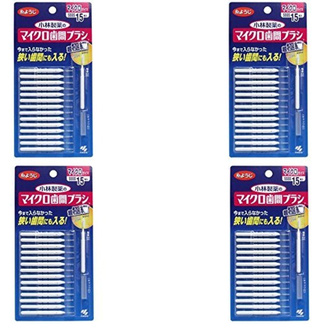 【まとめ買い】小林製薬のマイクロ歯間ブラシI字型 超極細タイプ SSSS 15本【×4個】