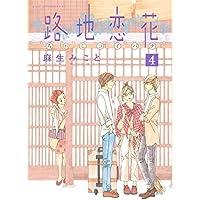 路地恋花(4) (アフタヌーンコミックス)