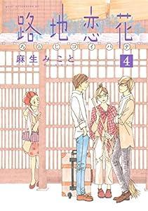 路地恋花 4巻 表紙画像