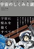 マンガでわかる 宇宙のしくみと謎 / 中川人司 のシリーズ情報を見る