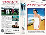 マイアミ・ムーン [VHS]