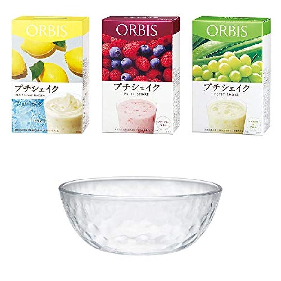 ベール欺くシングルオルビス(ORBIS) プチシェイク3箱セット(フローズン レモン+フルーティーベリー+マスカット&アロエ) 7食分×3箱 ガラスボウル付 ◎ダイエットドリンク?スムージー◎