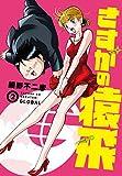 さすがの猿飛G (2) (ヒーローズコミックス)