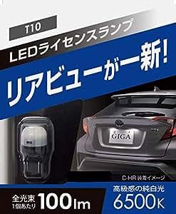 【Amazon.co.jp 限定】C'S SELECTION 車用 LED ライセンスランプ T10 6500K 100lm 車検対応 ハイブリッド車 ・ アイドリングストップ車 対応 日本製 1個入り ZLB153