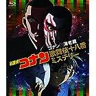 名探偵コナン「コナンと海老蔵歌舞伎十八番ミステリー」 [Blu-ray]