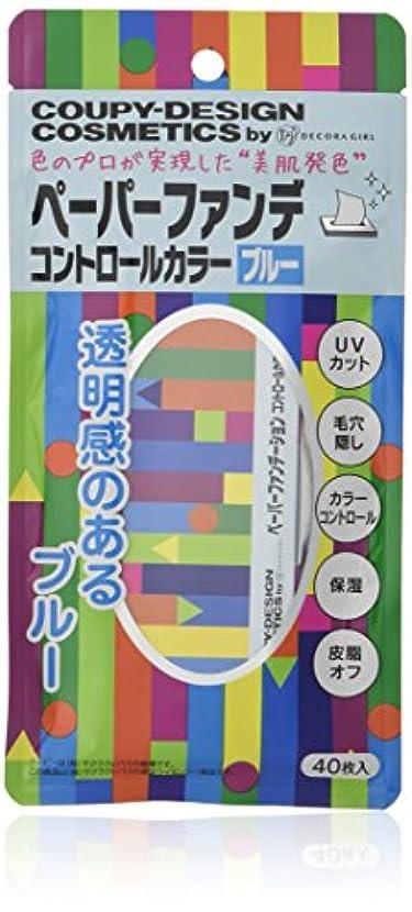 振るバット同等のクーピー柄ペーパーファンデーション コントロールカラー(ブルー)