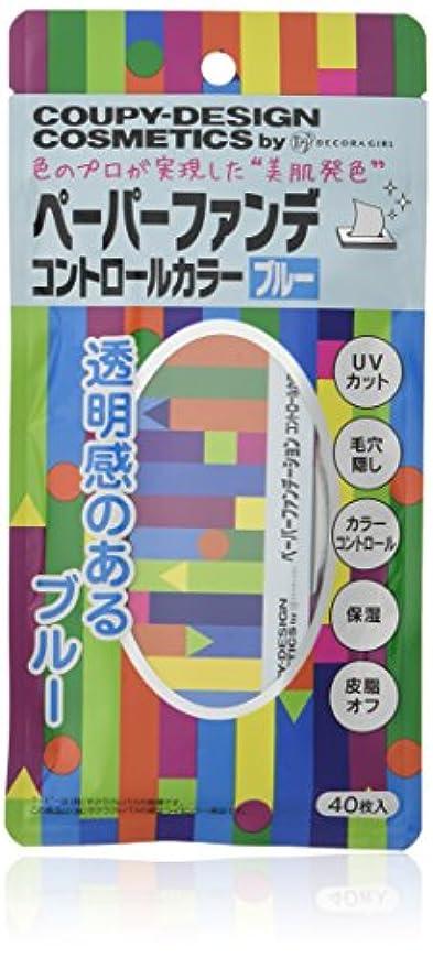 写真撮影動物園知覚的クーピー柄ペーパーファンデーション コントロールカラー(ブルー)