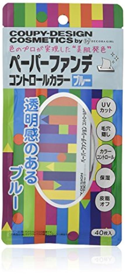 哀通行料金風クーピー柄ペーパーファンデーション コントロールカラー(ブルー)