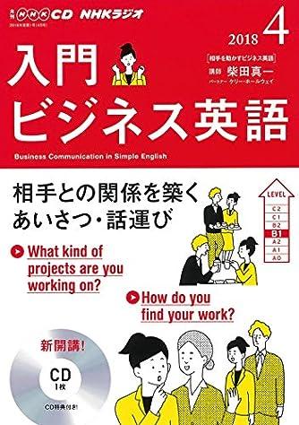 NHK CD ラジオ 入門ビジネス英語 2018年4月号 (NHKテキスト)