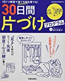 30日間片づけプログラム (SAKURA MOOK) 画像