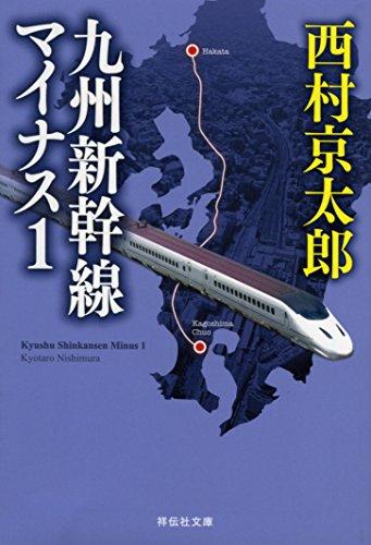 九州新幹線マイナス1 (祥伝社文庫)