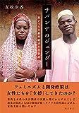サバンナのジェンダー――西アフリカ農村経済の民族誌