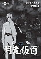 月光仮面 第4部  幽霊党の逆襲篇 VOL.1 [DVD]