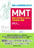 臨床での検査精度を高める!  MMT−適切な検査肢位の設定と代償運動の制御