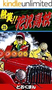 熱笑!! 花沢高校 25巻 表紙画像