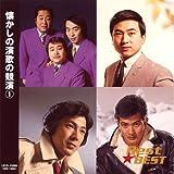 懐かしの演歌の競演 1 12CD-1026N