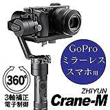 Zhiyun Crane-M 3軸 ジンバル スタビライザー ミラーレス スマホ iphone GoPro ハンディカム カメラ 撮影